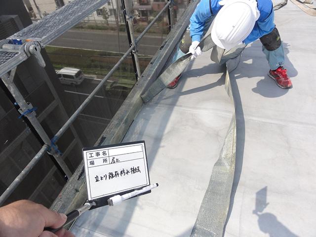 屋上防水工事1
